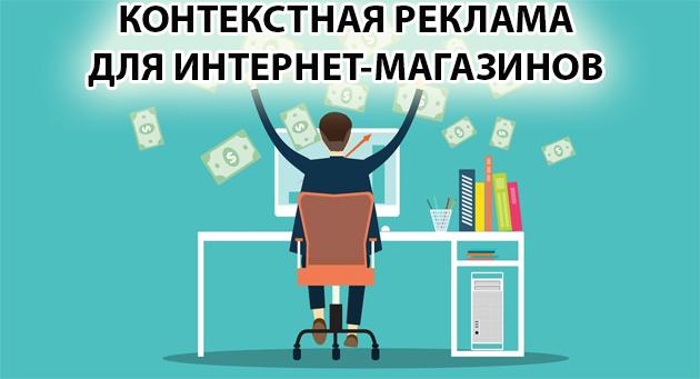 Контекстная реклама для интернет-магазинов
