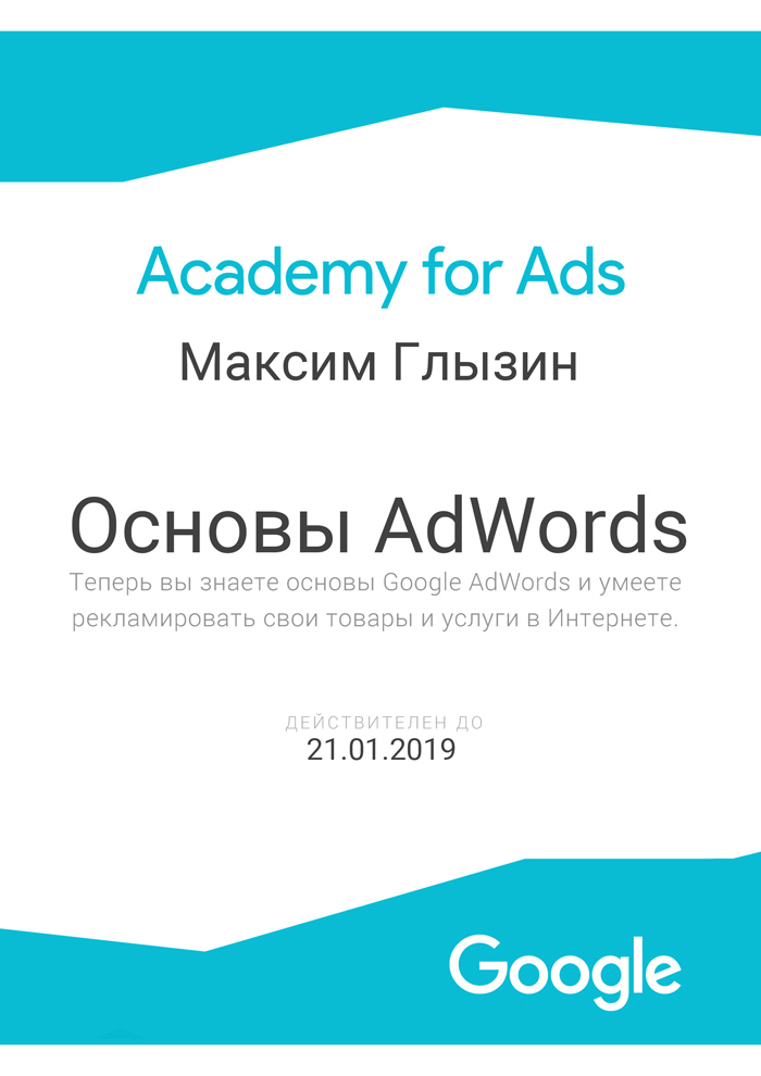 Сертификат Google AdWords Агентство Target